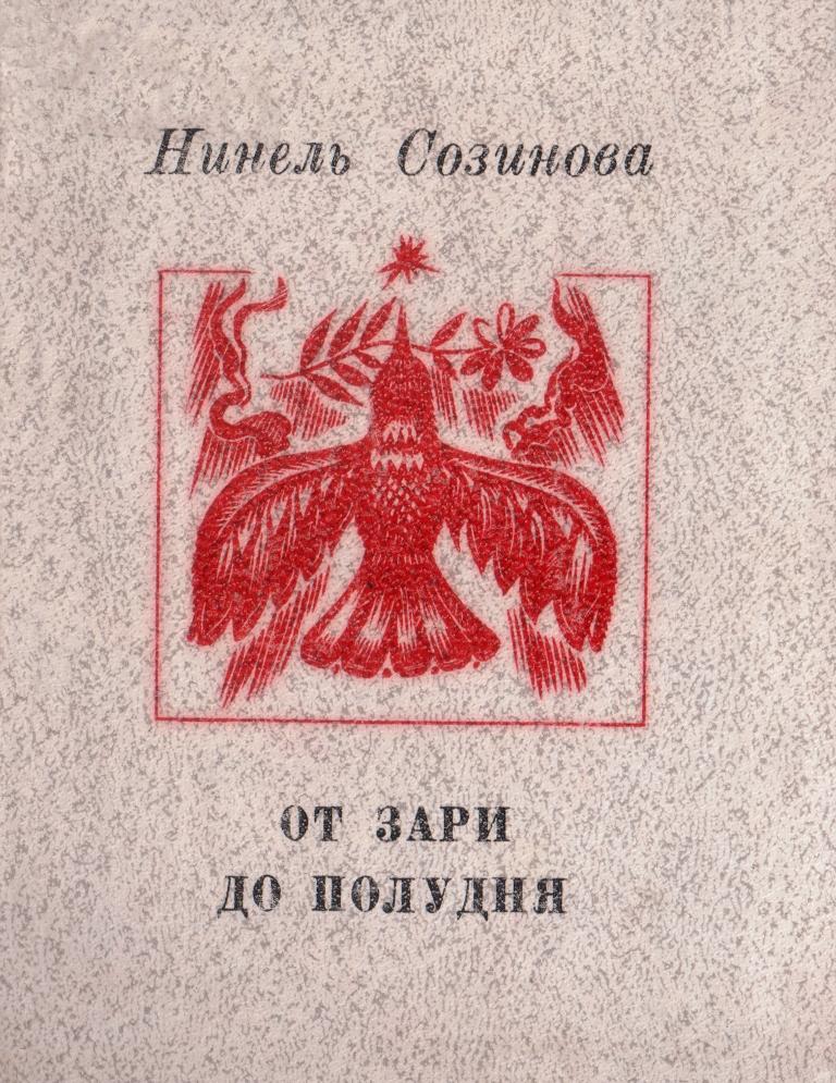 Н. Созинова - От зари до полудня