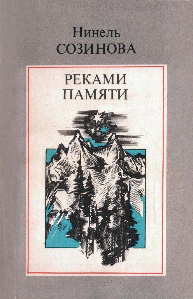 Н. Созинова - Реками памяти