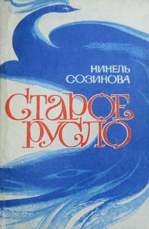 Н. Созинова - Старое русло