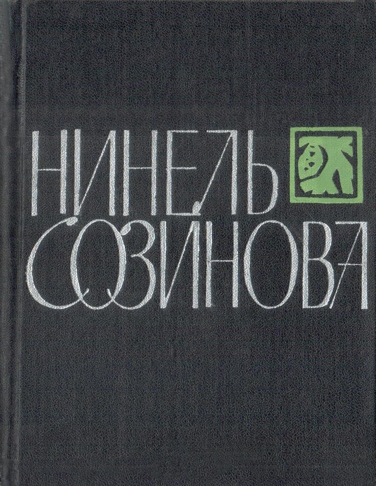 Н. Созинова - Стихотворения