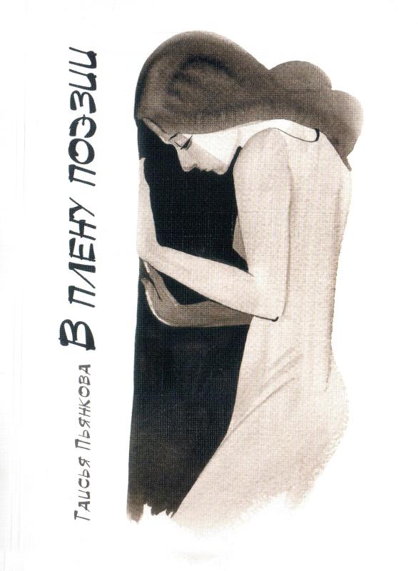 Т. Пьянкова - В плену поэзии