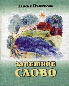 Т. Пьянкова - Заветное слово