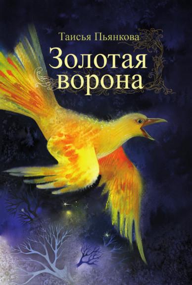 Т. Пьянкова - Золотая ворона