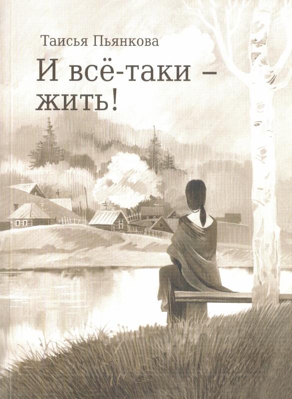 Т. Пьянкова - И всё-таки - жить!