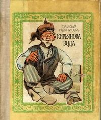 Т. Пьянкова - Кирьянова вода