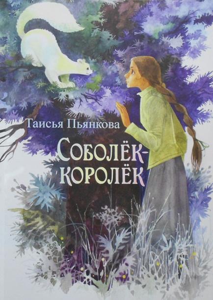 Т. Пьянкова - Соболёк-королёк
