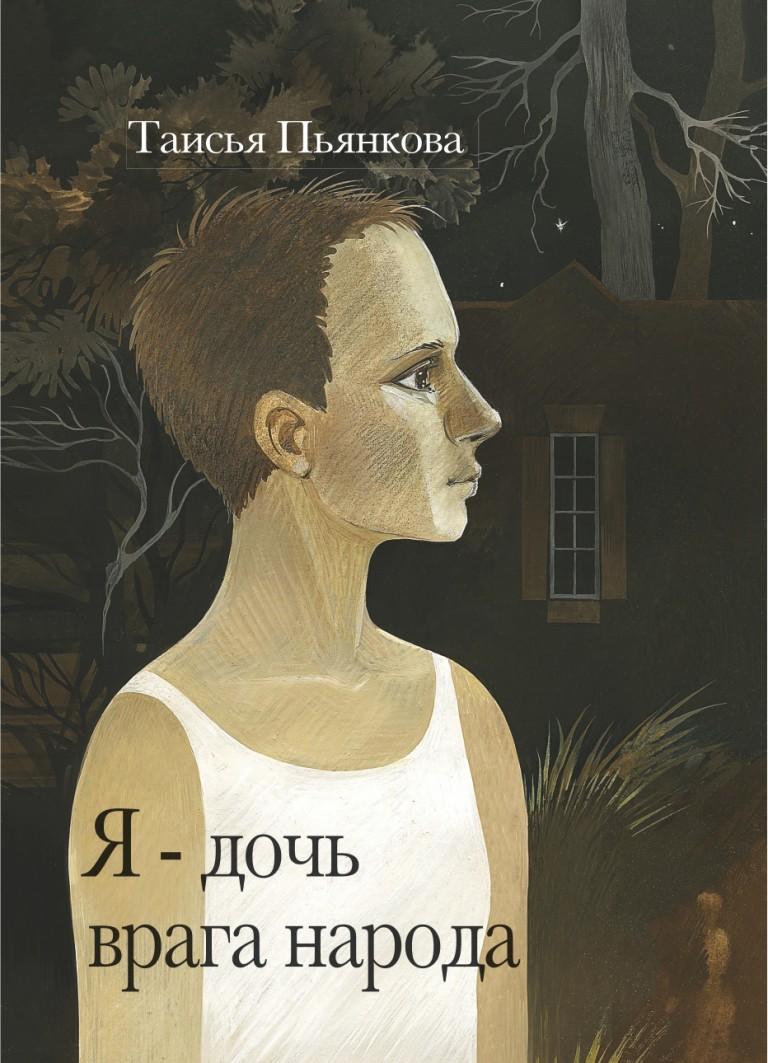 Т. Пьянкова - Я - дочь врага народа