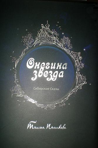 Т. Пьянкова - Онегина звезда