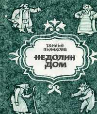 Т. Пьянкова - Недолин дом