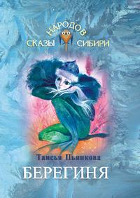 Т. Пьянкова - Берегиня