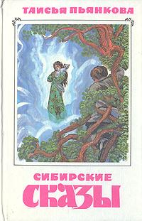 Т. Пьянкова - Сибирские сказы