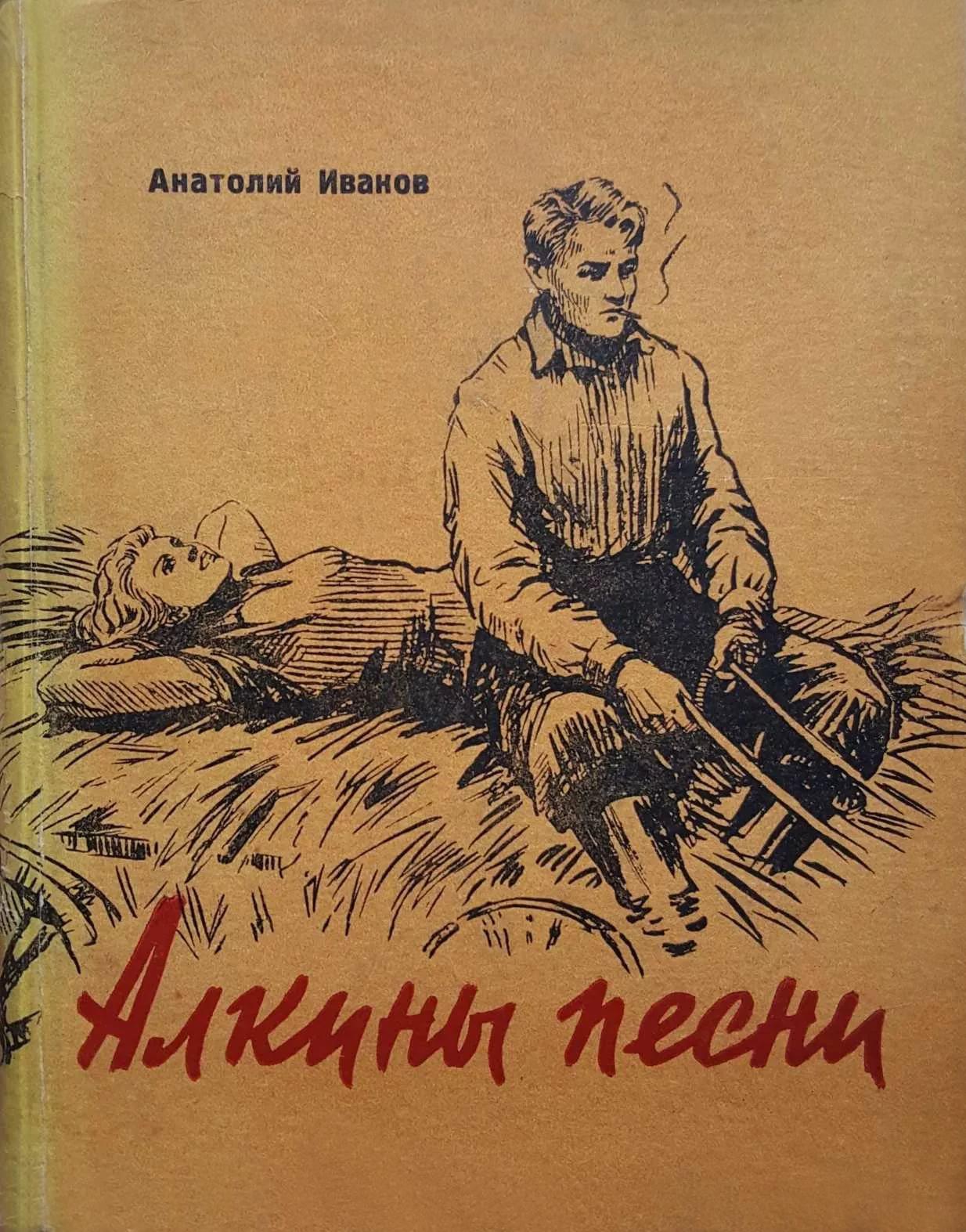 А. Иванов - Алкины песни