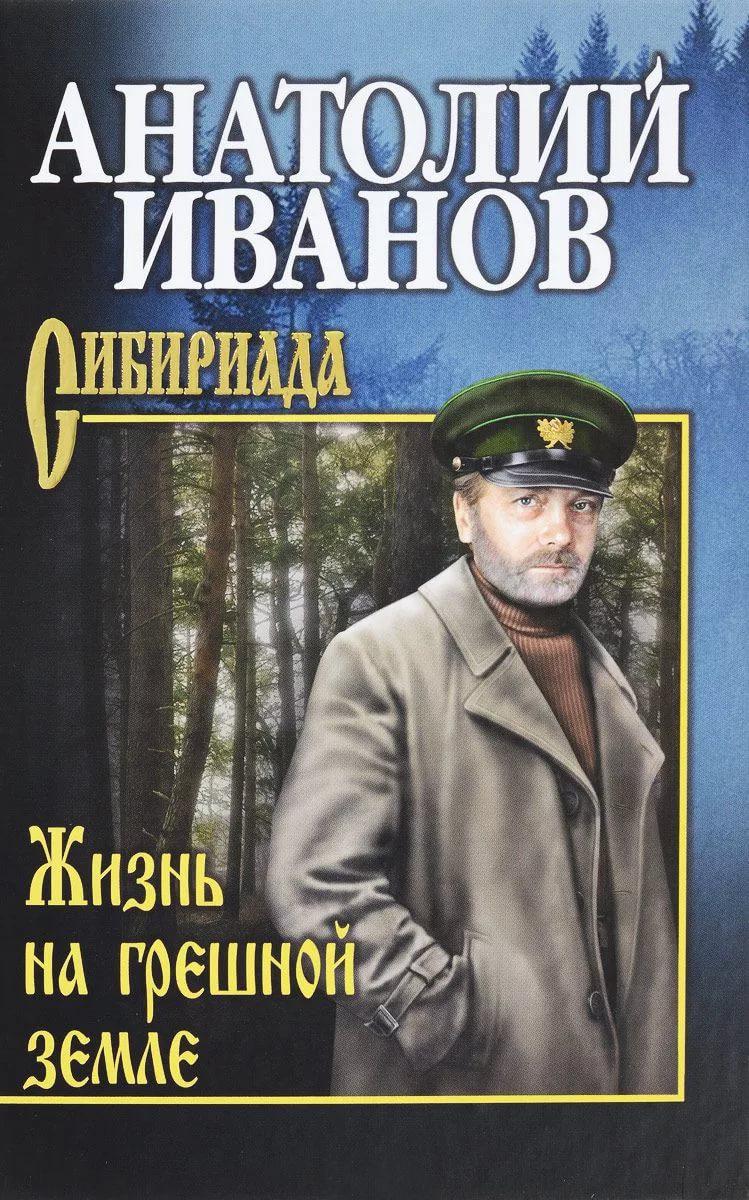 А. Иванов - Жизнь на грешной земле