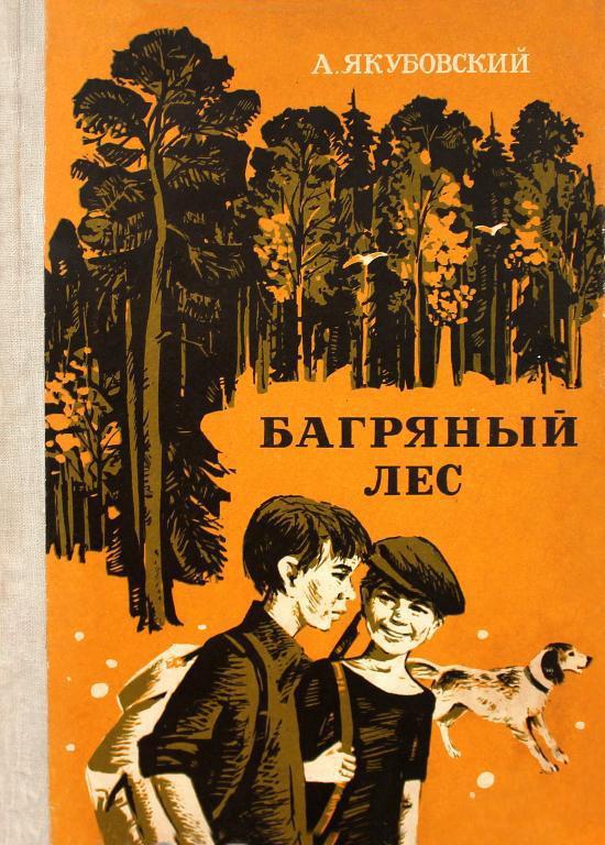 А. Якубовский - Багряный лес