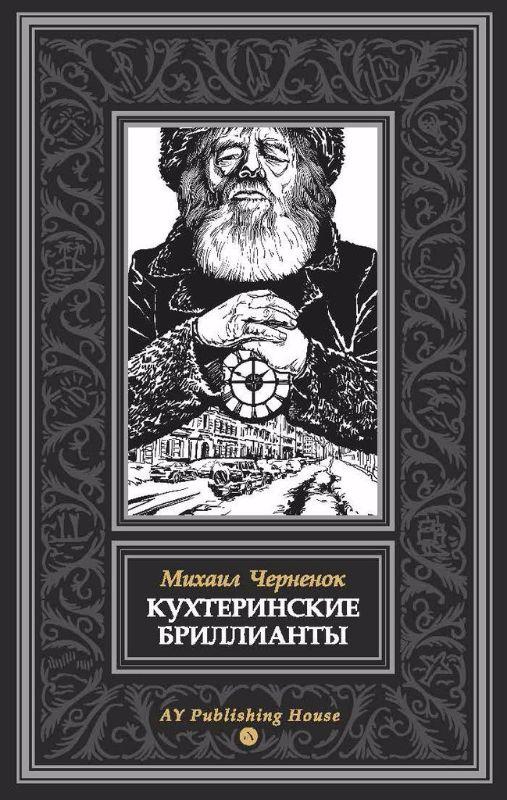 М. Черненок - Кухтеринские бриллианты