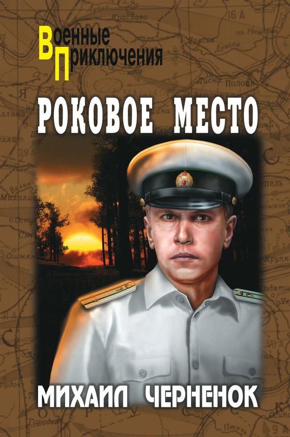 М. Черненок - Роковое место