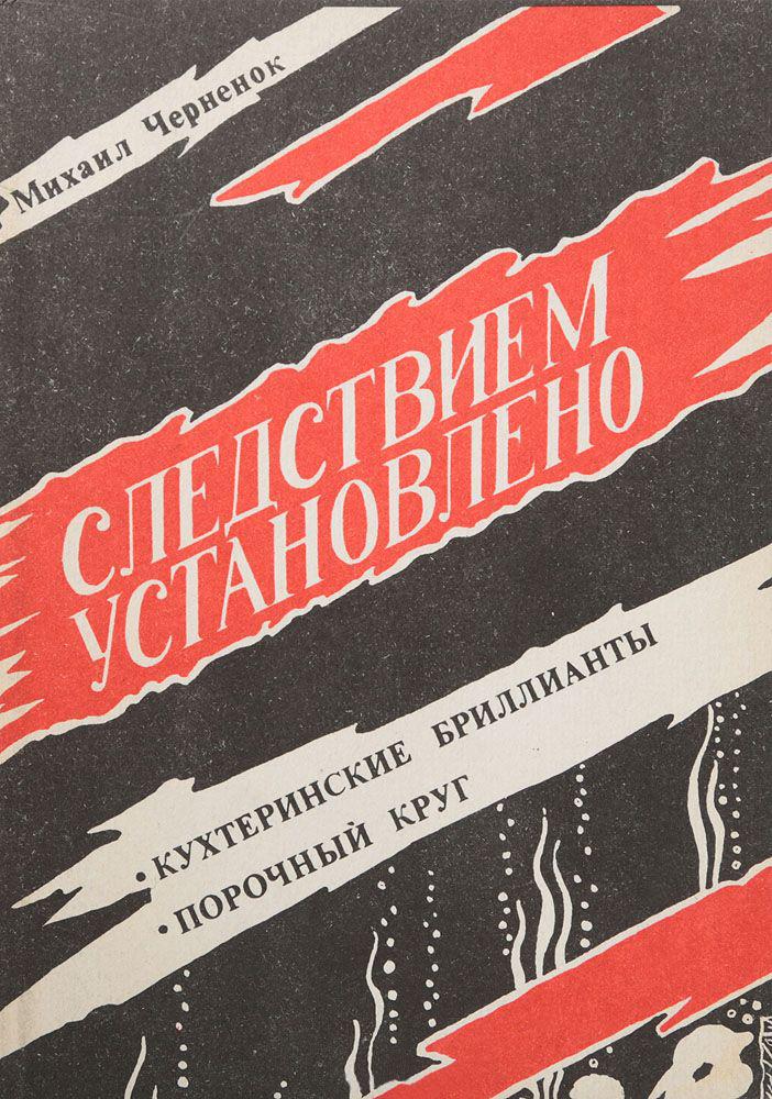 М. Черненок - Следствием установлено