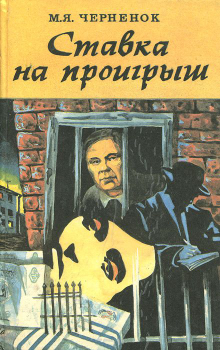 М. Черненок - Ставка на проигрыш