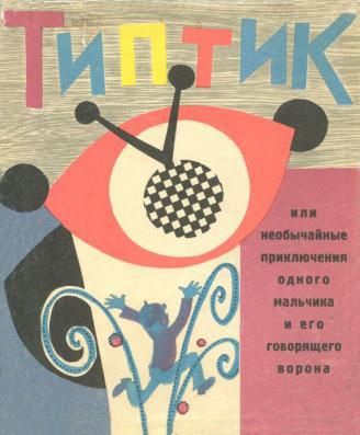 Ю. Магалиф - Типтик