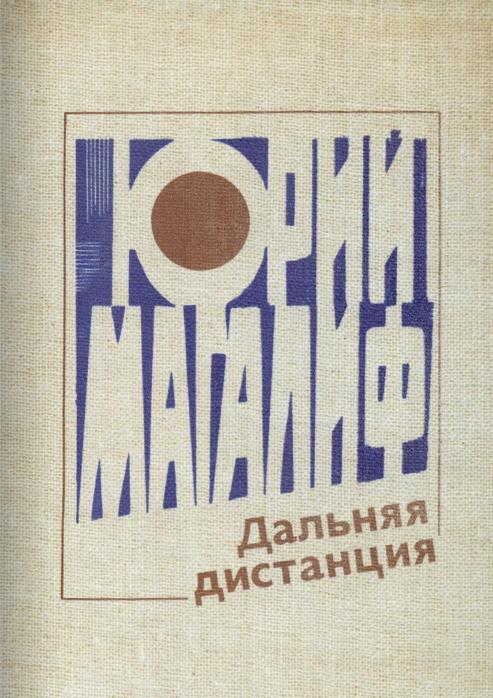 Ю. Магалиф - Дальняя дистанция