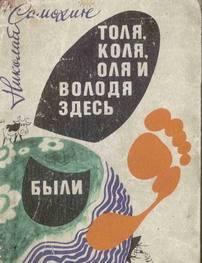 Н. Самохин - Толя, Коля, Оля и Володя здесь были