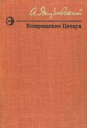 А. Якубовский - Возвращение Цезаря