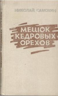 Н. Самохин - Мешок кедровых орехов