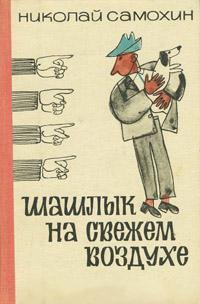 Н. Самохин - Шашлык на свежем воздухе