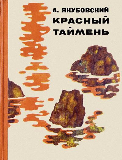 А. Якубовский - Красный Таймень