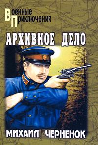 М. Черненок - Архивное дело