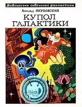 А. Якубовский - Купол галактики