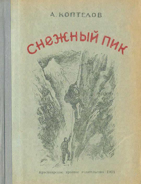А. Коптелов - Снежный пик