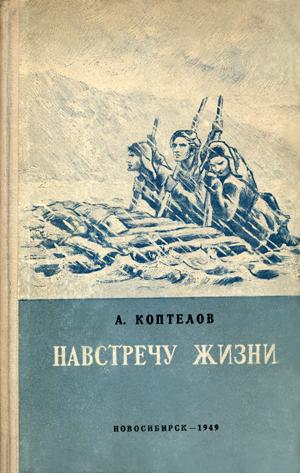 А. Коптелов - Навстречу жизни