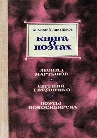 А. Никульков - Книга о поэтах