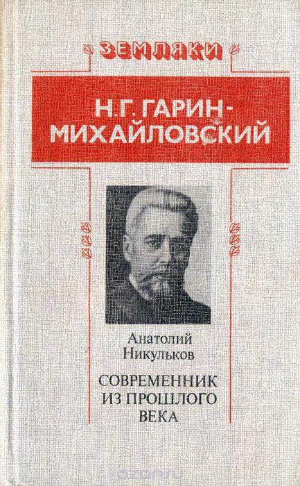 А. Никульков - Н.Г. Гарин-Михайловский. Современник из прошлого века