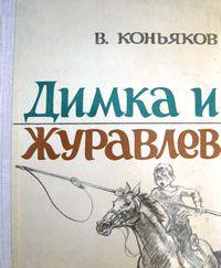 В. Коньяков - Димка и Журавлев