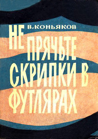 В. Коньяков - Не прячьте скрипки в футлярах