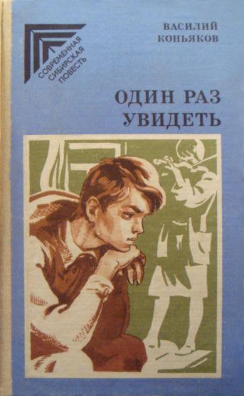 В. Коньяков - Один раз увидеть