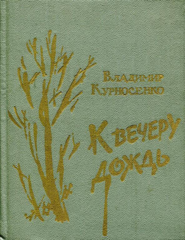 В. Курносенко - К вечеру дождь