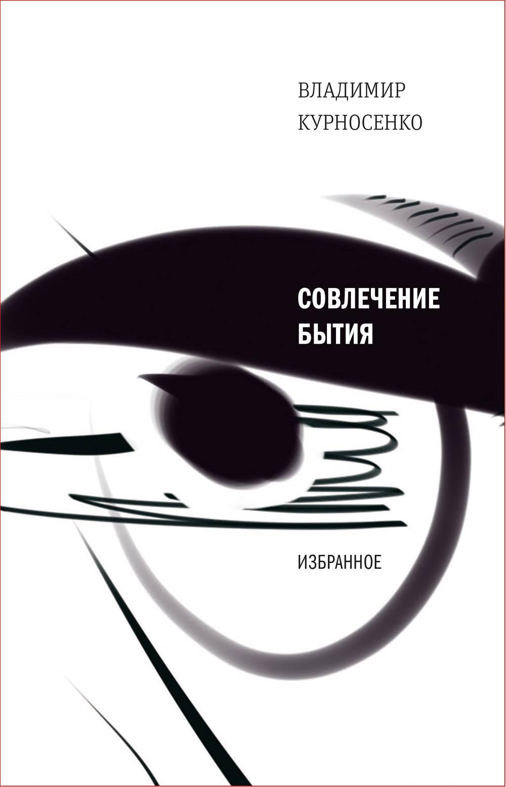 В. Курносенко - Совлечение бытия