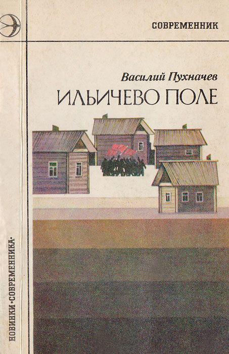 В. Пухначев - Ильичево поле