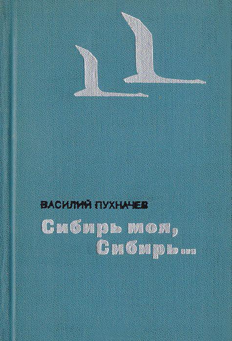В. Пухначев - Сибирь моя, Сибирь