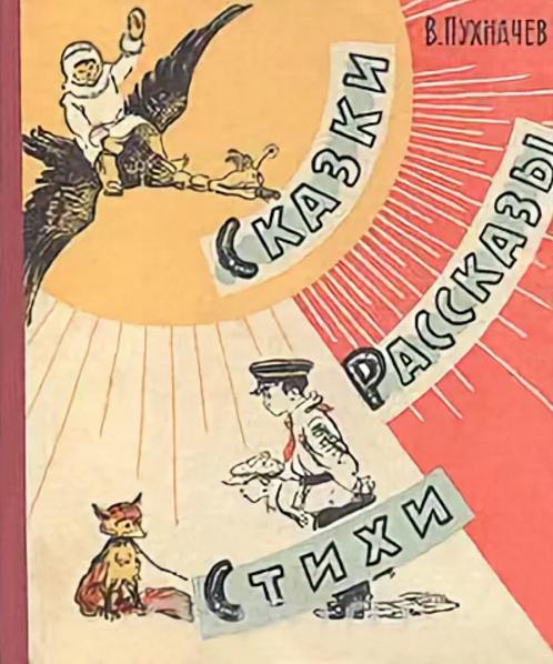 В. Пухначев - Сказки. Рассказы. Стихи
