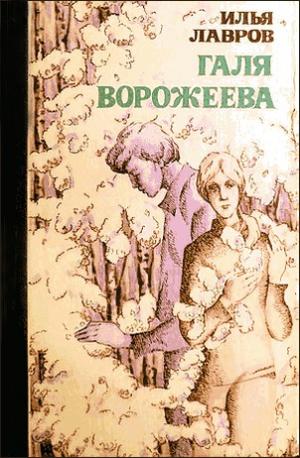 И. Лавров - Галя Ворожеева