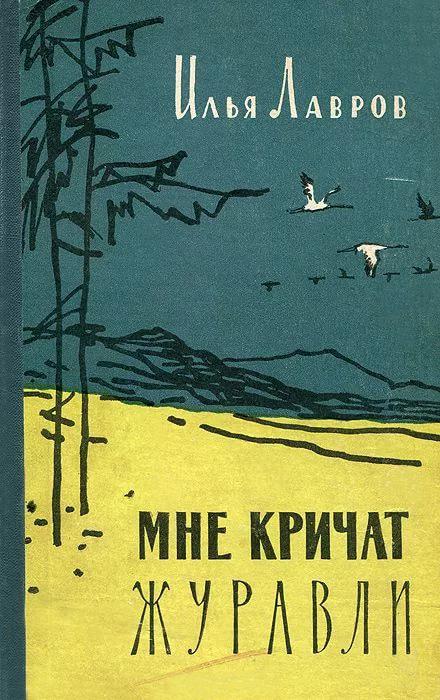И. Лавров - Мне кричат журавли