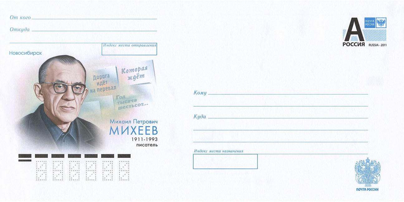Конверт с портретов М. Михеева