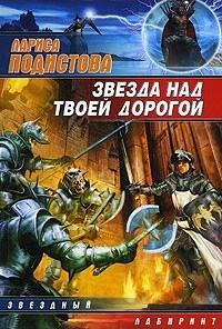 Л. Подистова - Звезда над твоей дорогой