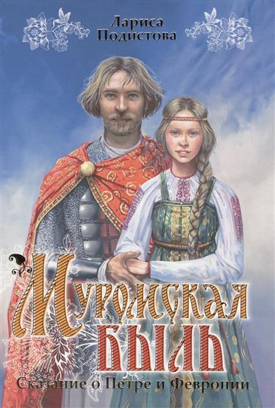 Л. Подистова - Муромская быль