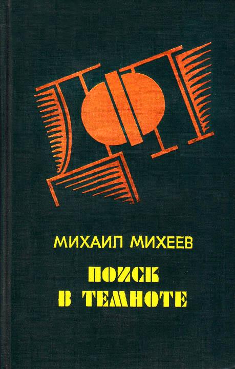 М. Михеев - Поиск в темноте
