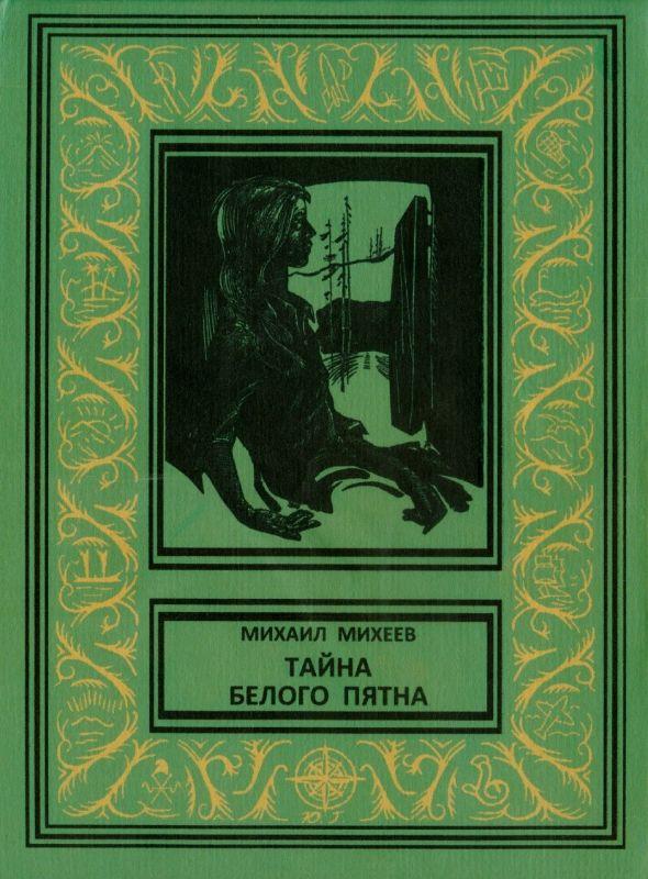 М. Михеев  -Тайна белого пятна
